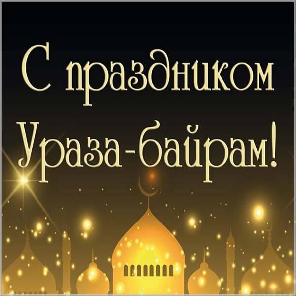 Электронная открытка на Ураза Байрам - скачать бесплатно на otkrytkivsem.ru