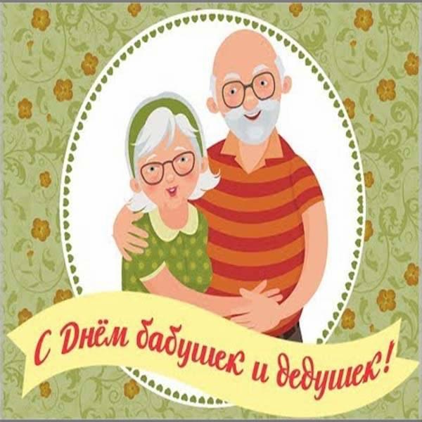 Электронная открытка с днем бабушек и дедушек - скачать бесплатно на otkrytkivsem.ru