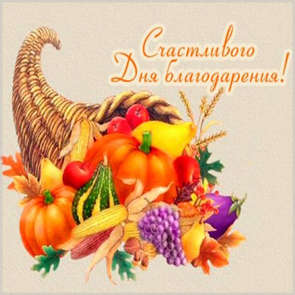 Электронная открытка с днем благодарения - скачать бесплатно на otkrytkivsem.ru