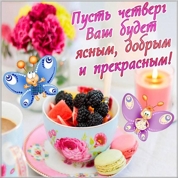 Электронная открытка с днем четверга - скачать бесплатно на otkrytkivsem.ru