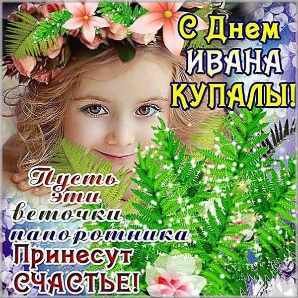 Электронная открытка с днем Ивана Купала - скачать бесплатно на otkrytkivsem.ru
