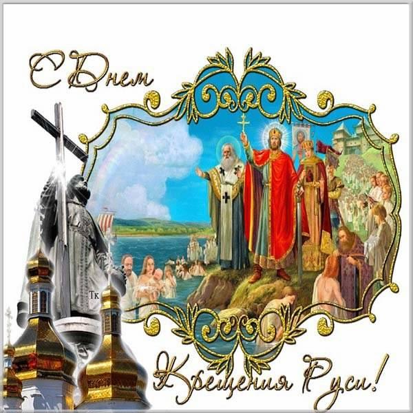 Электронная открытка с днем Крещения Руси - скачать бесплатно на otkrytkivsem.ru