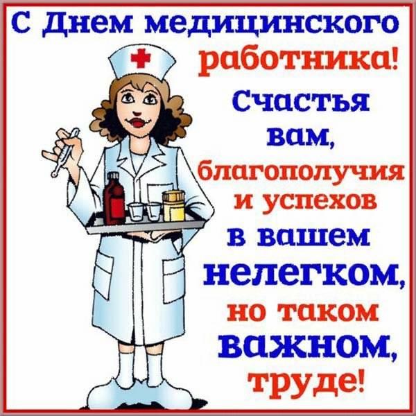 Электронная открытка с днем медика - скачать бесплатно на otkrytkivsem.ru