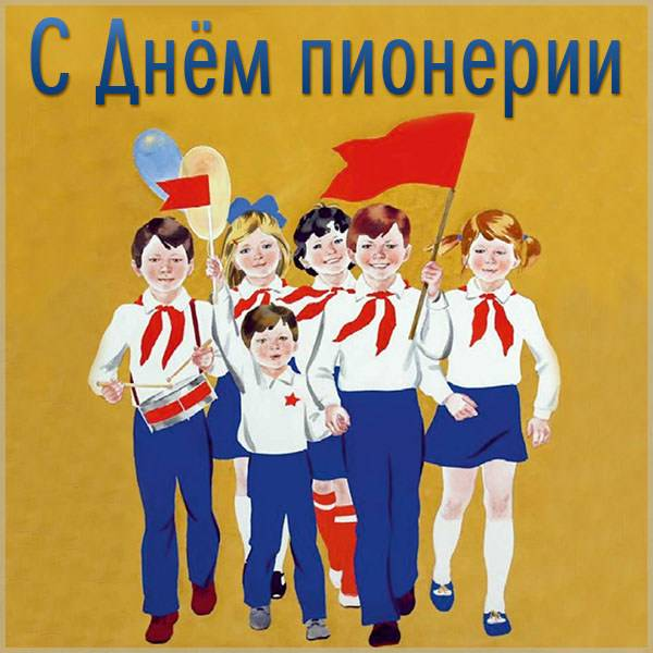 Электронная открытка с днем пионерии - скачать бесплатно на otkrytkivsem.ru