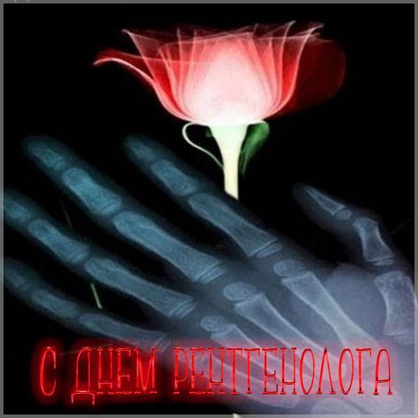 Электронная открытка с днем рентгенолога - скачать бесплатно на otkrytkivsem.ru