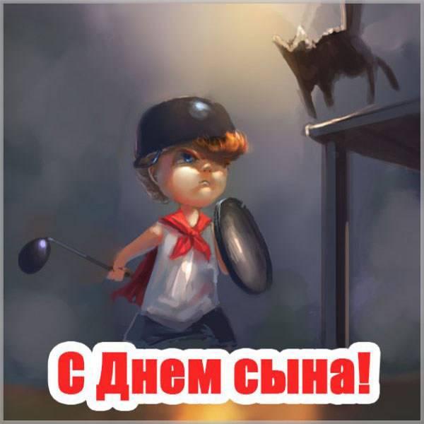 Электронная открытка с днем сына - скачать бесплатно на otkrytkivsem.ru