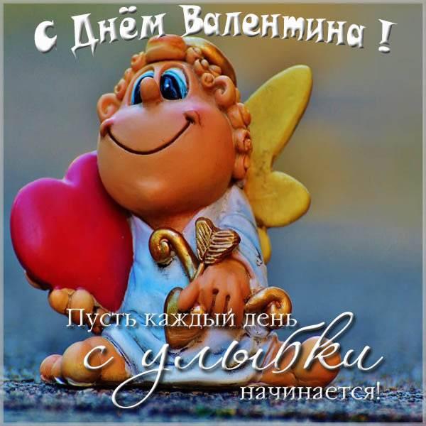Электронная открытка с днем Валентина - скачать бесплатно на otkrytkivsem.ru
