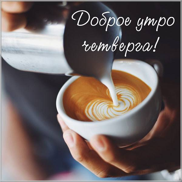 Электронная открытка с добрым утром четверга - скачать бесплатно на otkrytkivsem.ru