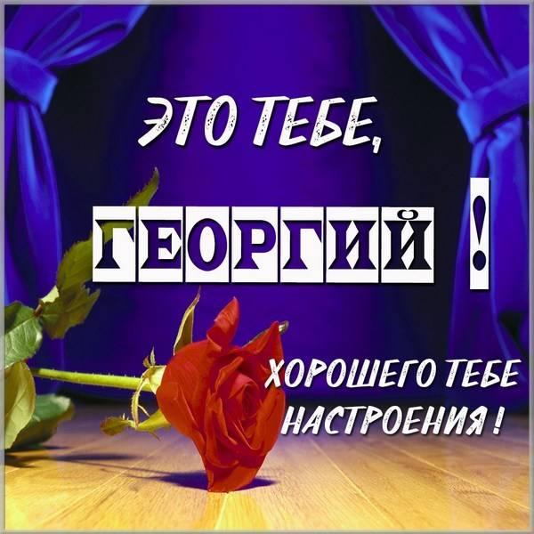 Электронная открытка с именем Георгий - скачать бесплатно на otkrytkivsem.ru