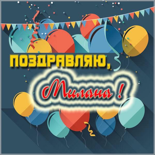 Электронная открытка с именем Милана - скачать бесплатно на otkrytkivsem.ru