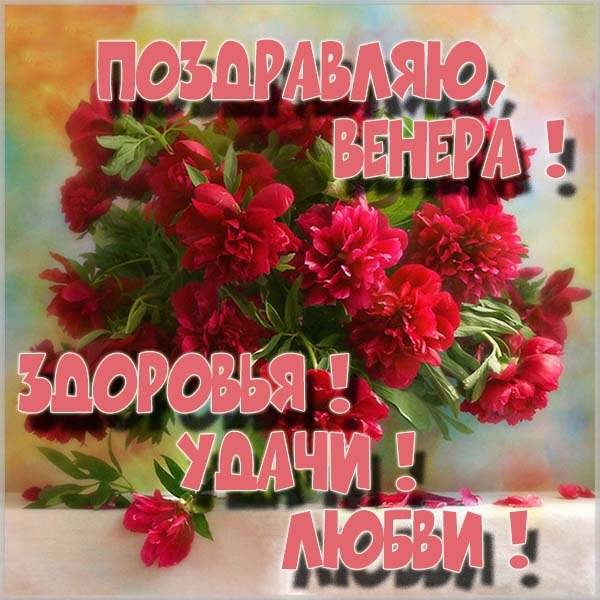 Электронная открытка с именем Венера - скачать бесплатно на otkrytkivsem.ru