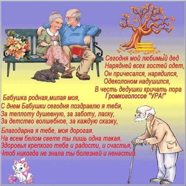 Электронная открытка с поздравлением с днем бабушек и дедушек - скачать бесплатно на otkrytkivsem.ru
