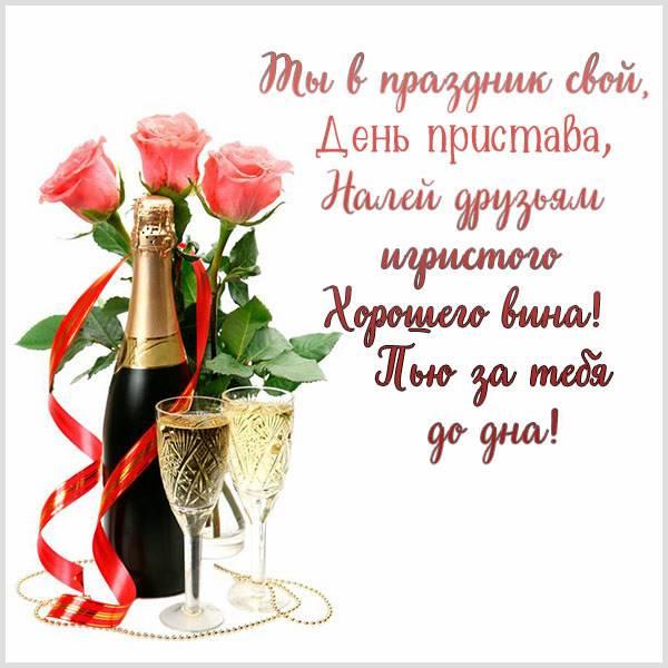 Электронная открытка с поздравлением с днем судебного пристава - скачать бесплатно на otkrytkivsem.ru