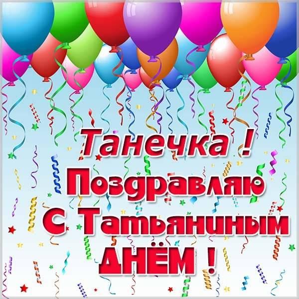 Электронная открытка с Татьяниным днем для Татьяны - скачать бесплатно на otkrytkivsem.ru