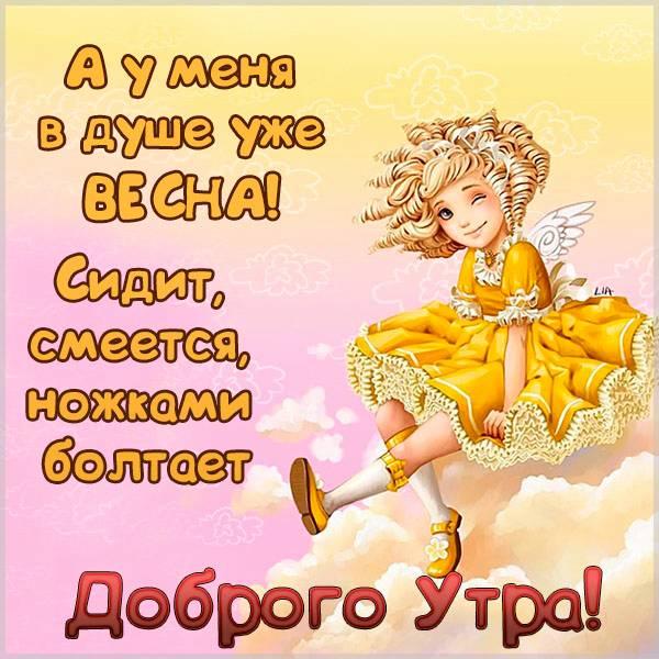 Электронное пожелание доброго весеннего утра в картинке - скачать бесплатно на otkrytkivsem.ru