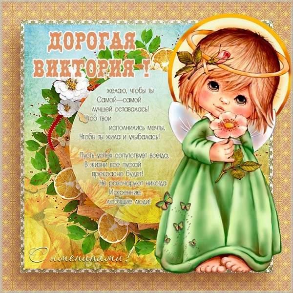 Элеткронная открытка на именины Виктории - скачать бесплатно на otkrytkivsem.ru
