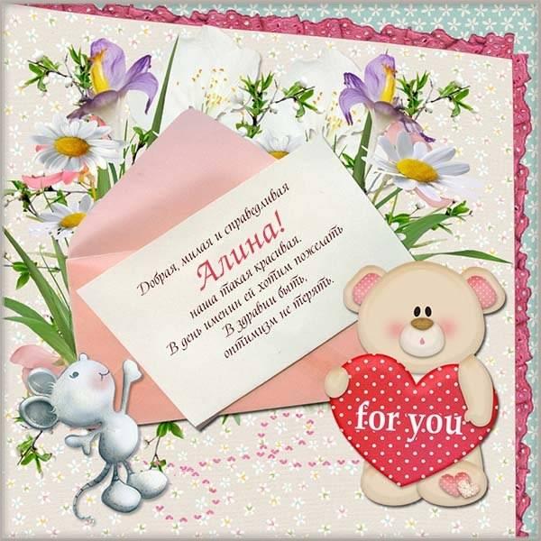 Элеткронная открытка с поздравлением с днем Алины - скачать бесплатно на otkrytkivsem.ru