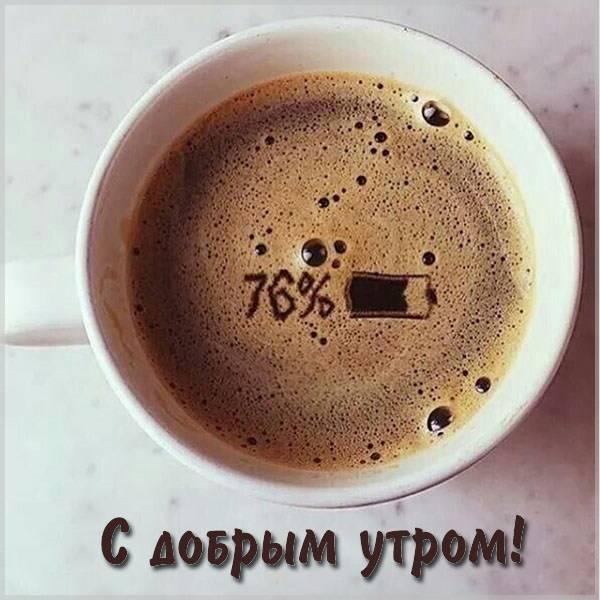Фото чашка кофе с добрым утром прикольная - скачать бесплатно на otkrytkivsem.ru