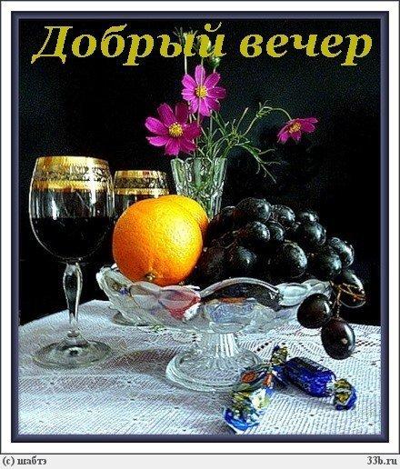 Фото добрый вечер - скачать бесплатно на otkrytkivsem.ru