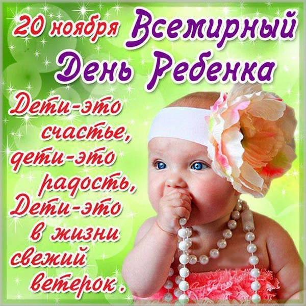 Фото картинка на день детей - скачать бесплатно на otkrytkivsem.ru
