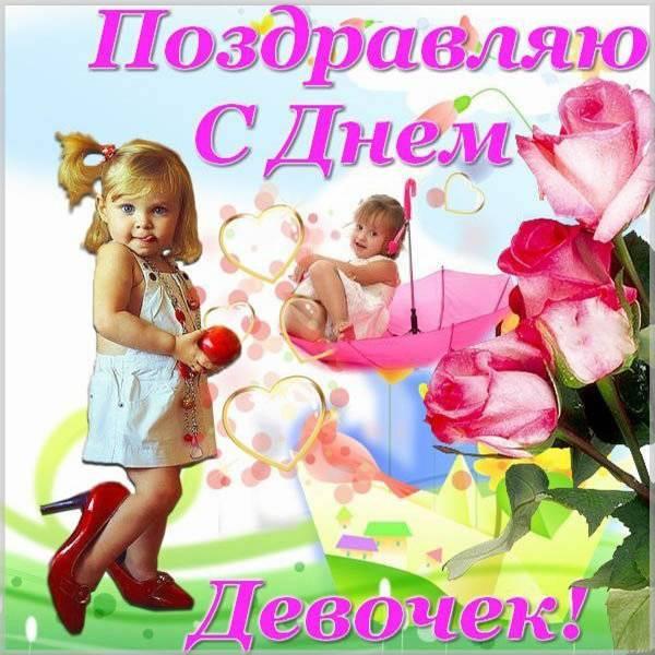 Фото картинка на день девочек - скачать бесплатно на otkrytkivsem.ru