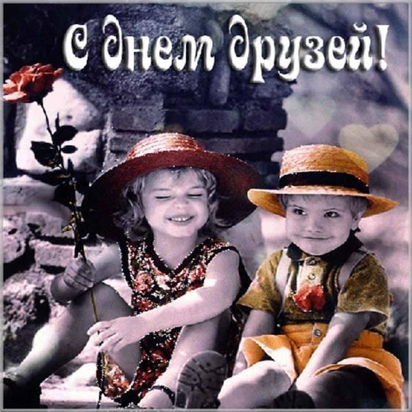 Фото картинка на день друзей - скачать бесплатно на otkrytkivsem.ru