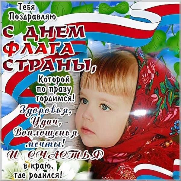 Фото картинка на день флага России - скачать бесплатно на otkrytkivsem.ru