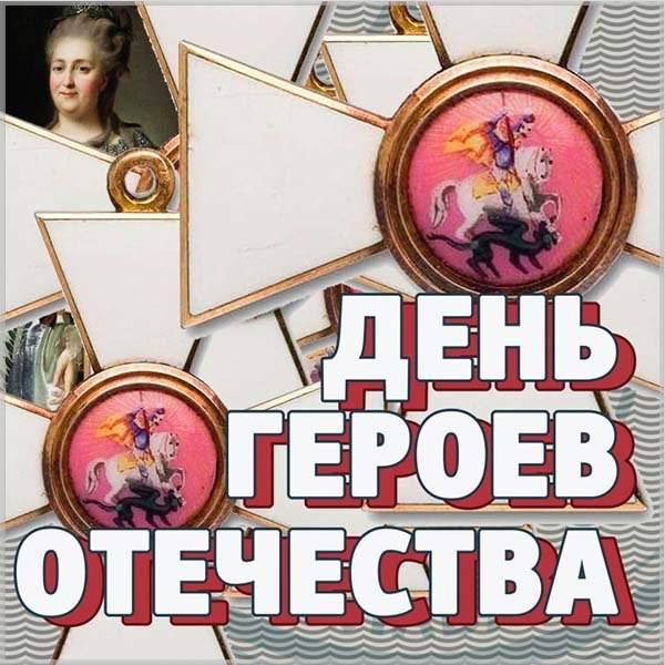 Фото картинка на день героев отечества - скачать бесплатно на otkrytkivsem.ru