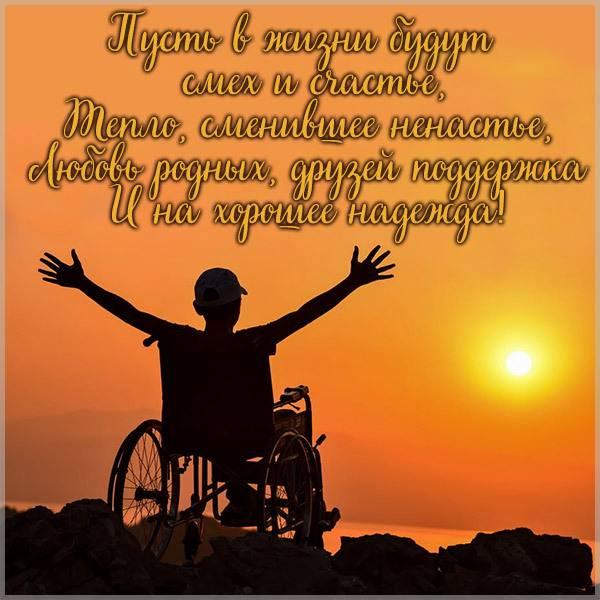 Фото картинка на день инвалида - скачать бесплатно на otkrytkivsem.ru