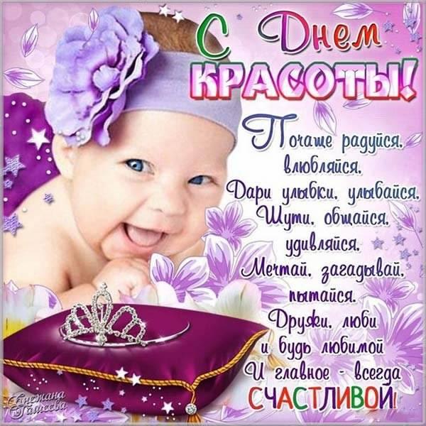 Фото картинка на день красоты 9 сентября - скачать бесплатно на otkrytkivsem.ru