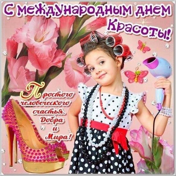 Фото картинка на день красоты - скачать бесплатно на otkrytkivsem.ru