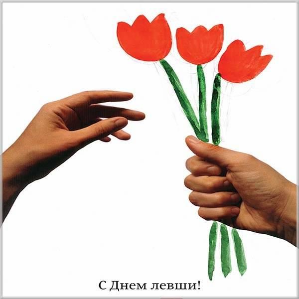 Фото картинка на день левши - скачать бесплатно на otkrytkivsem.ru