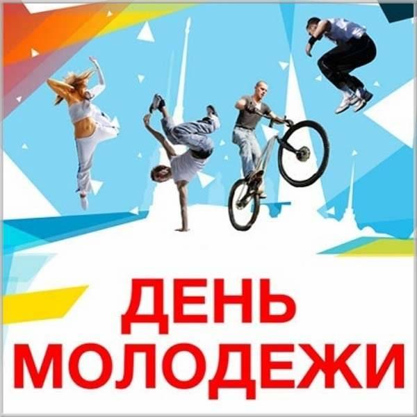 Фото картинка на день молодежи - скачать бесплатно на otkrytkivsem.ru