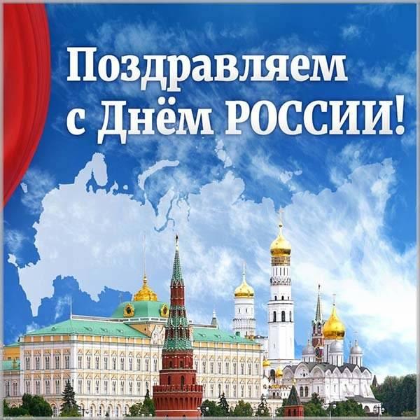 Фото картинка на день России - скачать бесплатно на otkrytkivsem.ru