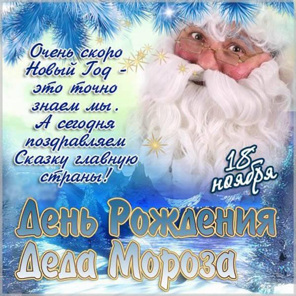 Фото картинка на день рождения Деда Мороза - скачать бесплатно на otkrytkivsem.ru