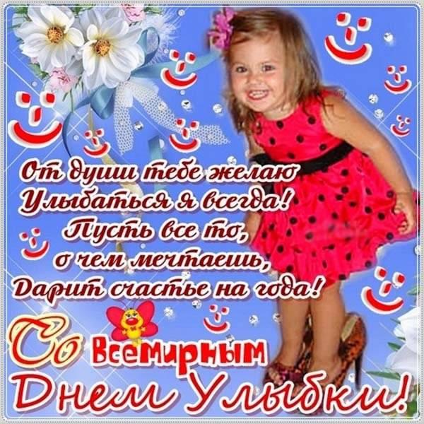 Фото картинка на день улыбки - скачать бесплатно на otkrytkivsem.ru