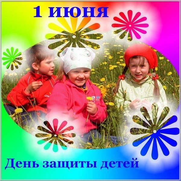Фото картинка на день защиты детей - скачать бесплатно на otkrytkivsem.ru
