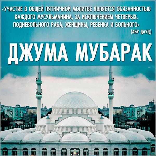 Фото картинка на Джума Мубарак - скачать бесплатно на otkrytkivsem.ru