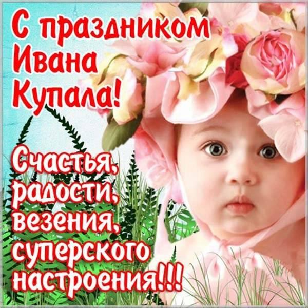 Фото картинка на Ивана Купала - скачать бесплатно на otkrytkivsem.ru