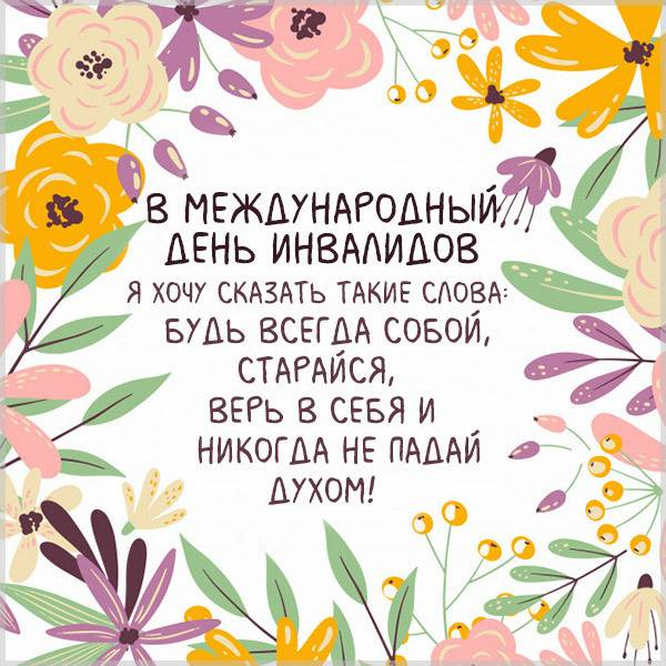 Фото картинка на международный день инвалидов - скачать бесплатно на otkrytkivsem.ru