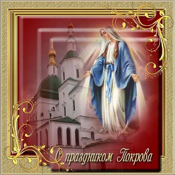 Фото картинка на Покров Пресвятой Богородицы - скачать бесплатно на otkrytkivsem.ru