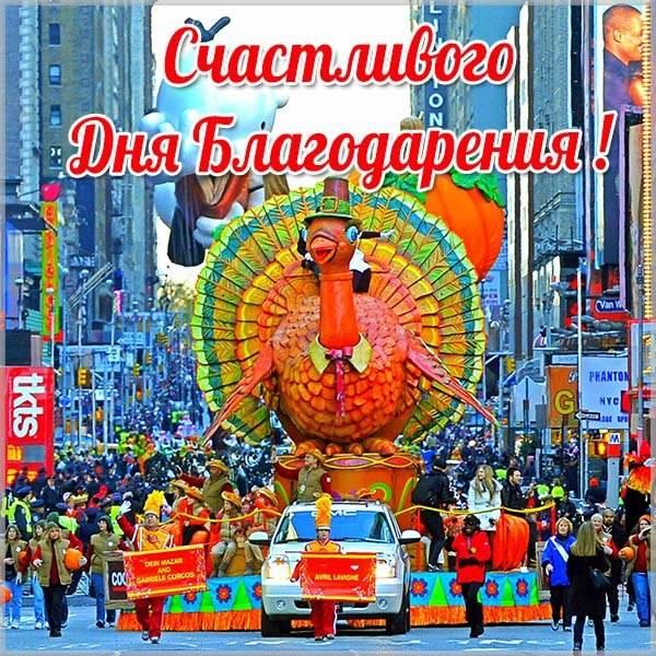 Фото картинка на праздник день благодарения - скачать бесплатно на otkrytkivsem.ru