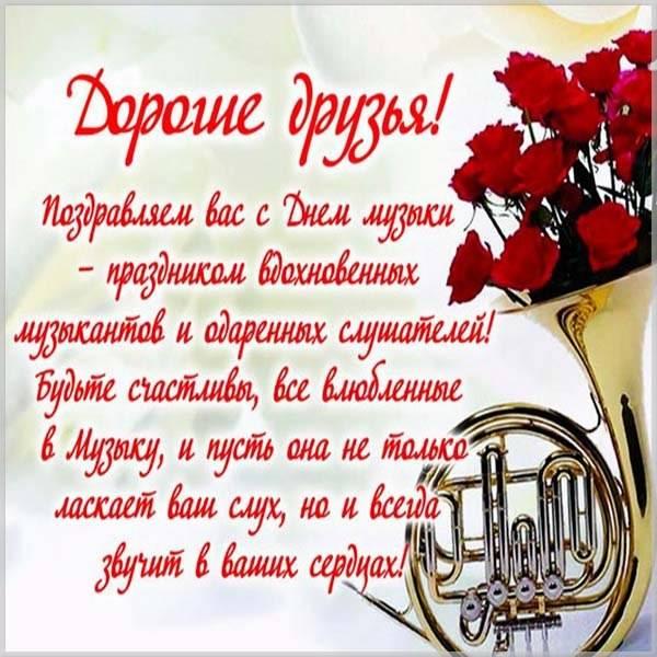 Фото картинка на праздник день музыки - скачать бесплатно на otkrytkivsem.ru