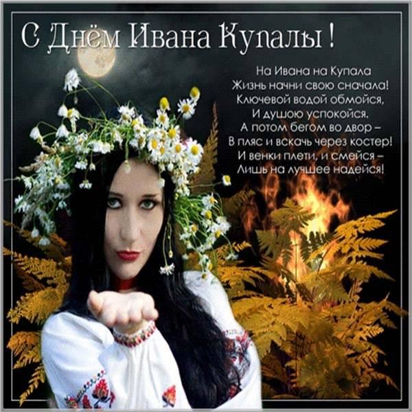 Фото картинка на праздник Иван Купала - скачать бесплатно на otkrytkivsem.ru