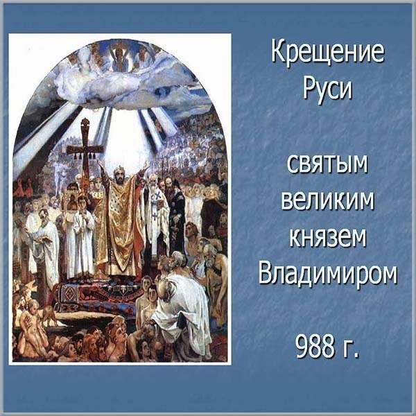 Фото картинка на праздник Крещение Руси в хорошем качестве - скачать бесплатно на otkrytkivsem.ru
