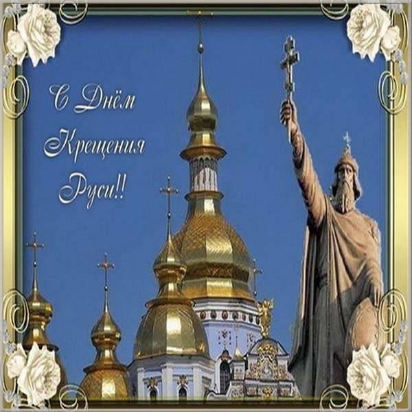 Фото картинка на праздник Крещение Руси - скачать бесплатно на otkrytkivsem.ru