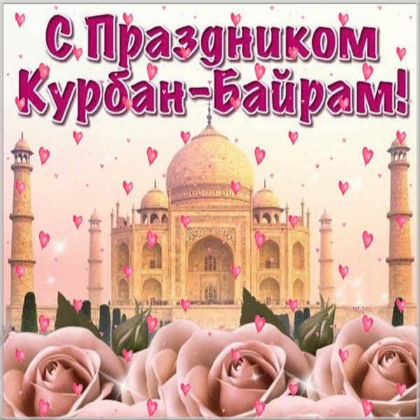 Фото картинка на праздник Курбан Байрам - скачать бесплатно на otkrytkivsem.ru