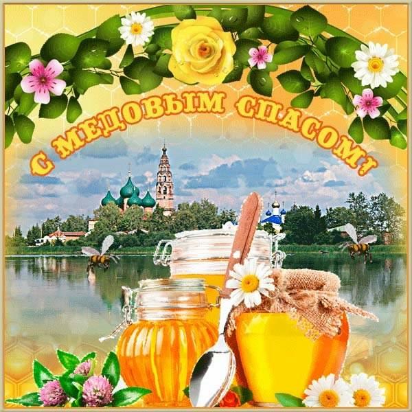 Фото картинка на праздник Медовый спас - скачать бесплатно на otkrytkivsem.ru