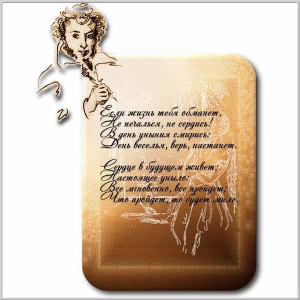 Фото картинка на Пушкинский день - скачать бесплатно на otkrytkivsem.ru