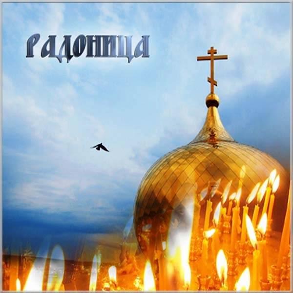 Фото картинка на Радоницу - скачать бесплатно на otkrytkivsem.ru
